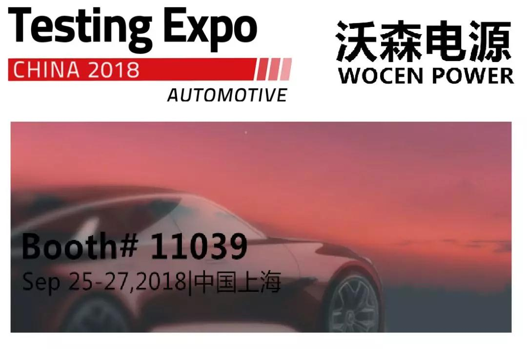 沃森电源精彩亮相 Automotive Testing Expo 2018 China